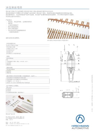 HIR_Productflyer_Stamped and Bent Parts_CN