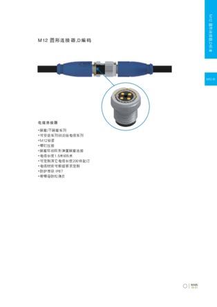 2017版中文目录第19章节 圆形M12-D
