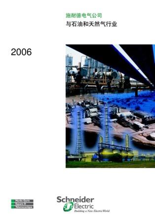 施耐德电气公司与石油和天然气行业2006
